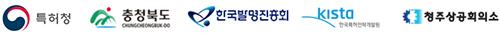 특허청, 충청북도, 한국발명진흥회, 한국특허전략개발원, 청주상공회의소